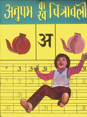 Anupam Ka Kha Chitravali