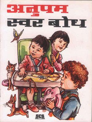 Anupam Swar Bodh