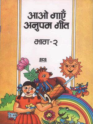 Aao Gayein Anupam Geet - 2