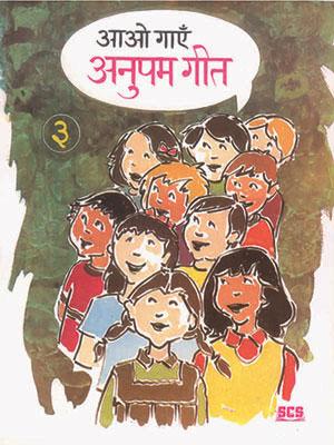 Aao Gayein Anupam Geet - 3