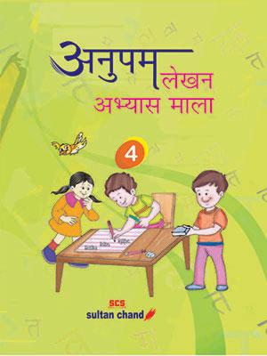 Anupam Lekhan Abhyas Mala - 4