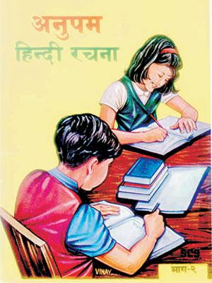 Anupam Hindi Rachna - 1
