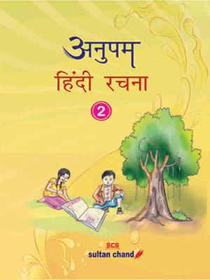 Anupam Hindi Rachna - 2