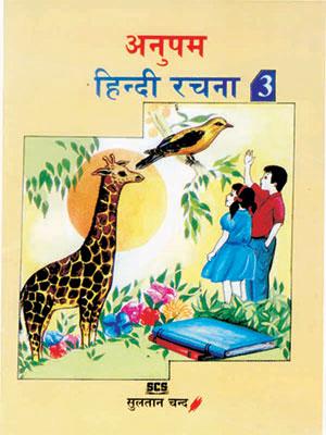 Anupam Hindi Rachna - 3