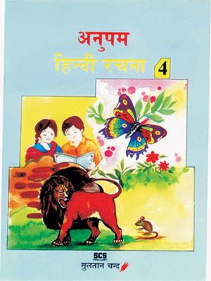 Anupam Hindi Rachna - 4