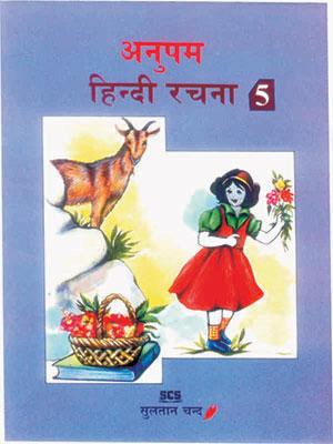 Anupam Hindi Rachna - 5