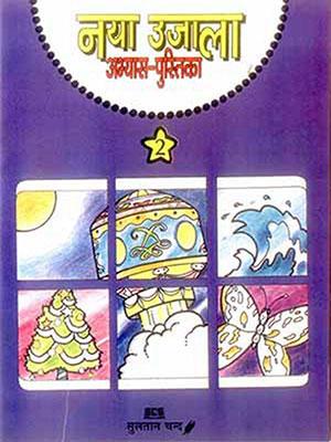 Naya Ujala Abhyas Pustika - 2