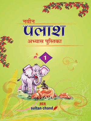 Naveen Palash Abhyas Pustika - 1