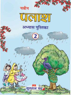 Naveen Palash Abhyas Pustika - 2