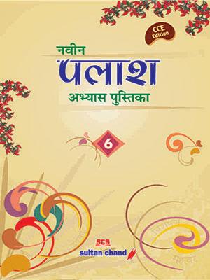 Naveen Palash Abhyas Pustika - 6
