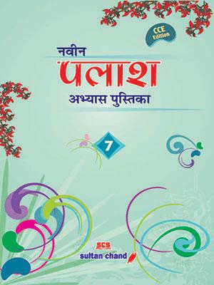 Sanskrit Rashmi - 3