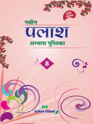 Naveen Palash Abhyas Pustika - 8