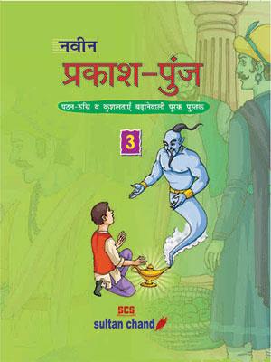 Prakash Punj - 3