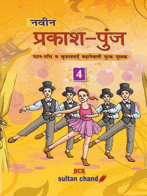 Prakash Punj - 4