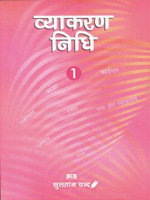Vyakaran Nidhi - 1