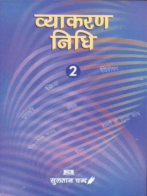 Vyakaran Nidhi - 2