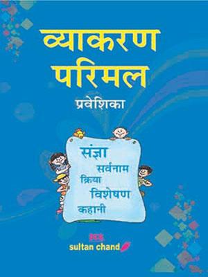 Vyakaran Parimal - Praveshika