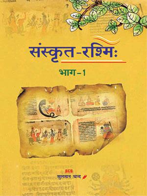 Sanskrit Rashmi - 1