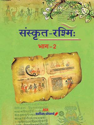 Sanskrit Rashmi - 2