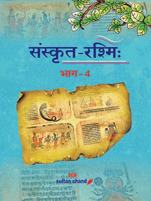 Sanskrit Rashmi - 4