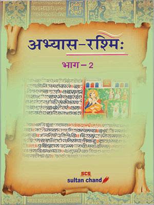 Sanskrit Abhyas Rashmi - 2