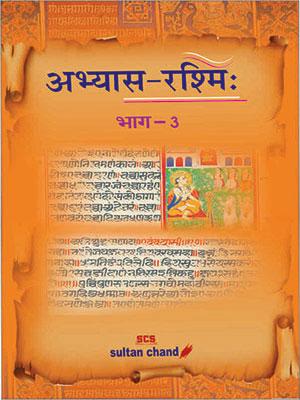 Sanskrit Abhyas Rashmi - 3