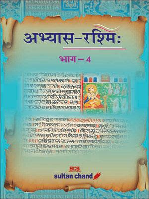 Sanskrit Abhyas Rashmi - 4