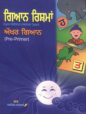 Gyan Rishma - Pre Primer