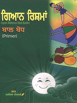 Gyan Rishma - Primer