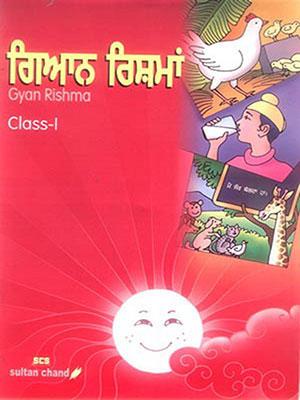 Gyan Rishma - I
