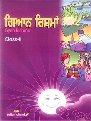 Gyan Rishma - 2