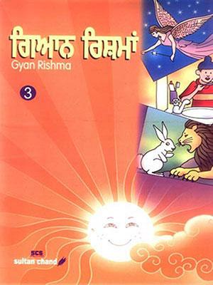 Gyan Rishma - III