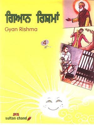 Gyan Rishma - IV
