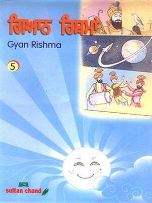Gyan Rishma - 5