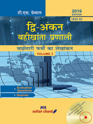 Double Entry Book Keeping - XII (H) (Vol. I) Accntg for Partnership Firms