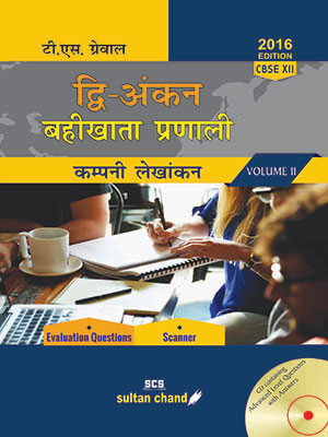 Double Entry Book Keeping - XII (H) (Vol. II) Accntg for Companies