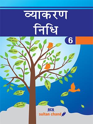 Vyakaran Nidhi - 6