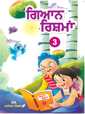 Gyan Rishma -3