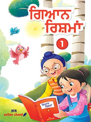 Gyan Rishma - Book 1