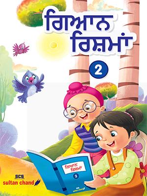 Gyan Rishma - Book 2